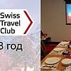 Бизнес-завтраки по Швейцарии Февраль - Май 2018 | Москва фото 1